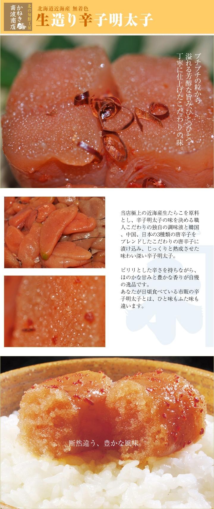 職人こだわりの独自の調味液と韓国、中国、日本の3種類の唐辛子をブレンドしたこだわりの唐辛子に漬け込み、じっくりと熟成させた味わい深い辛子明太子。