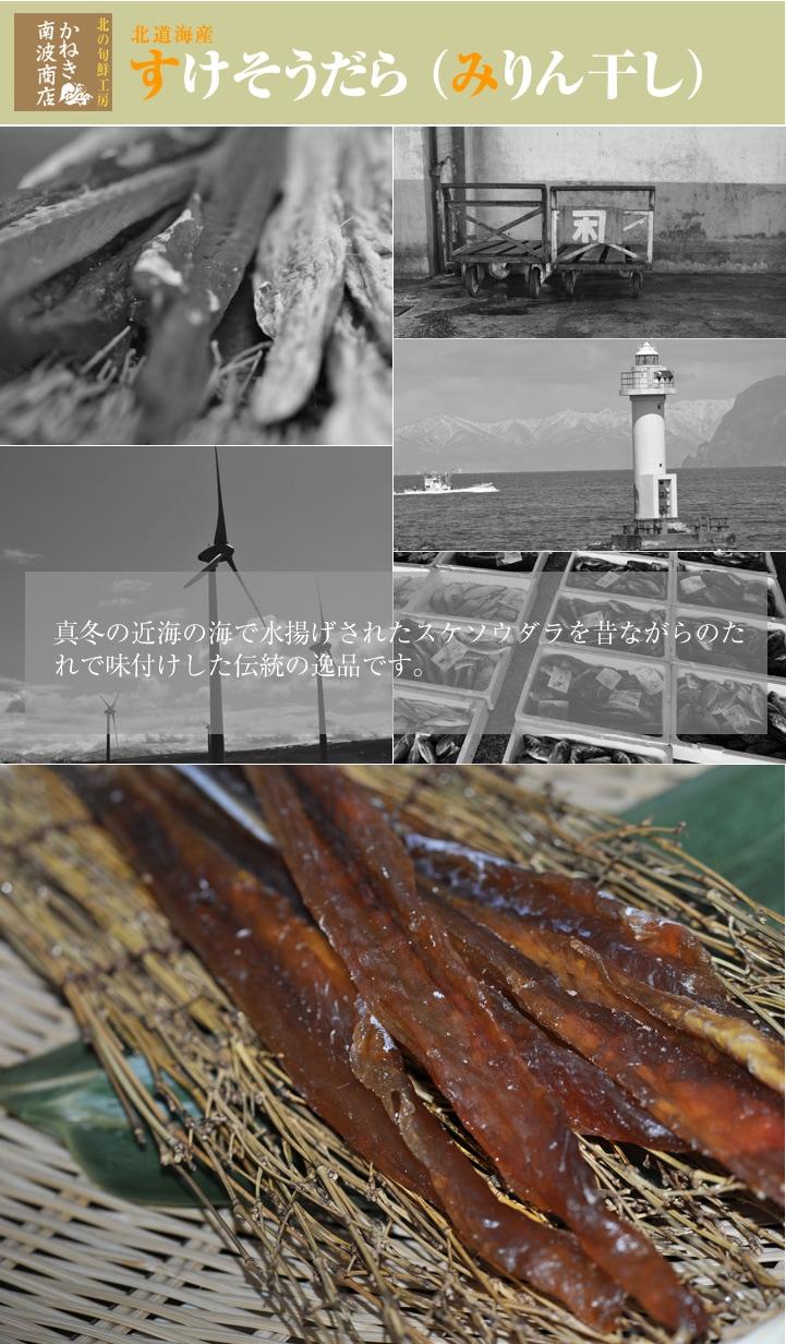 真冬の近海の海で水揚げされたスケソウダラを、当店独自の昔ながらのたれで味付けした伝統の逸品です。 おやつに、お肴に。