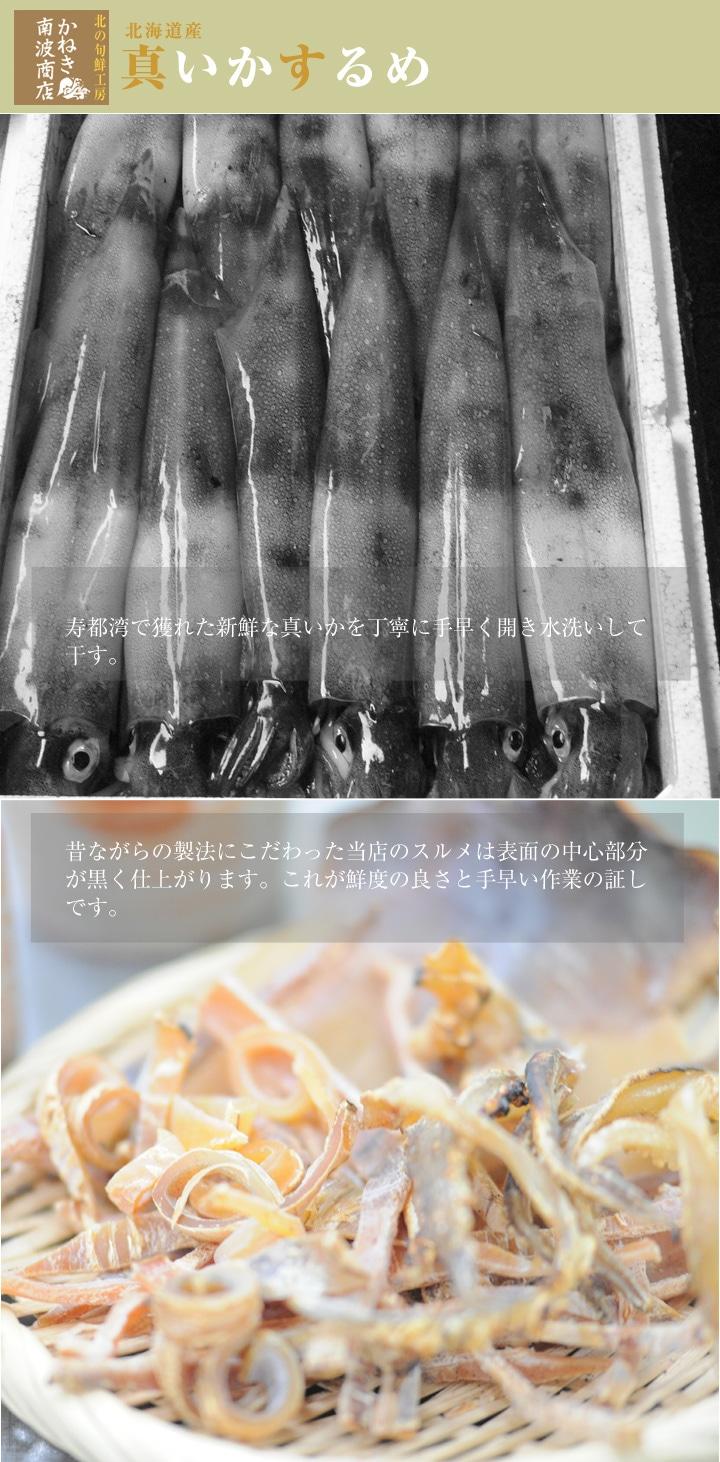 寿都湾で獲れた新鮮な真いかを丁寧に手早く開き水洗いして干す。銘酒とともに。