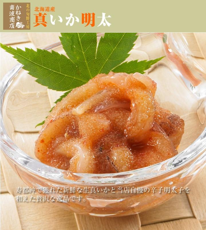 寿都沖で獲れた新鮮な生真いかと当店自慢の辛子明太子を和えた贅沢な逸品です。 大人の贅沢。この相性の良さは揺るぎない。