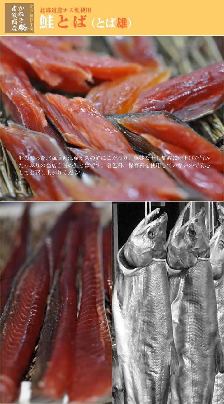 脂ののった北海道近海産オスの鮭にこだわり、絶妙な干し加減に仕上げた旨みたっぷりの当店自慢の鮭とばです。 着色料、保存料を使用していないので安心してお召し上がりください。やみつきの力強い旨み。