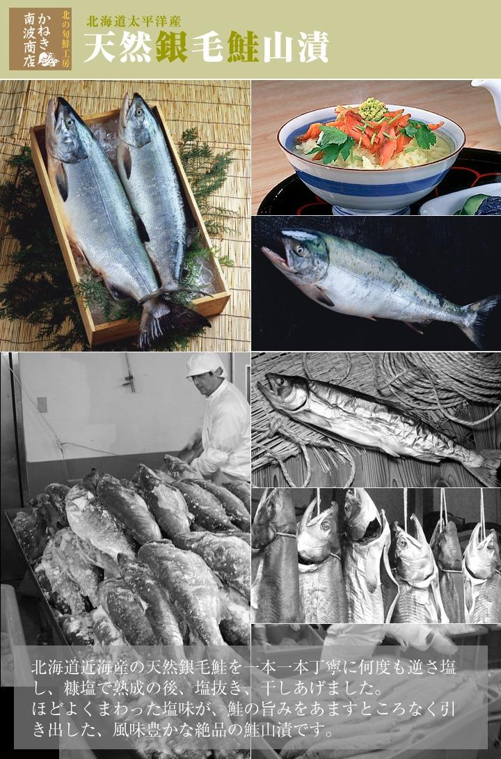 北海道近海産の天然銀毛鮭を一本一本丁寧に逆塩し、7日間程糠塩で熟成の後、塩抜き、干しあげました。