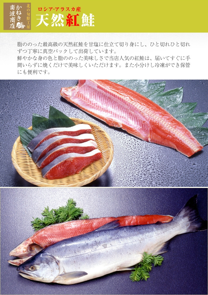脂ののった最高級の天然紅鮭を甘塩に仕立て切り身にし、 ひと切れひと切れずつ丁寧に真空パックして出荷しています。最高級の紅鮭はご贈答にも最適です。