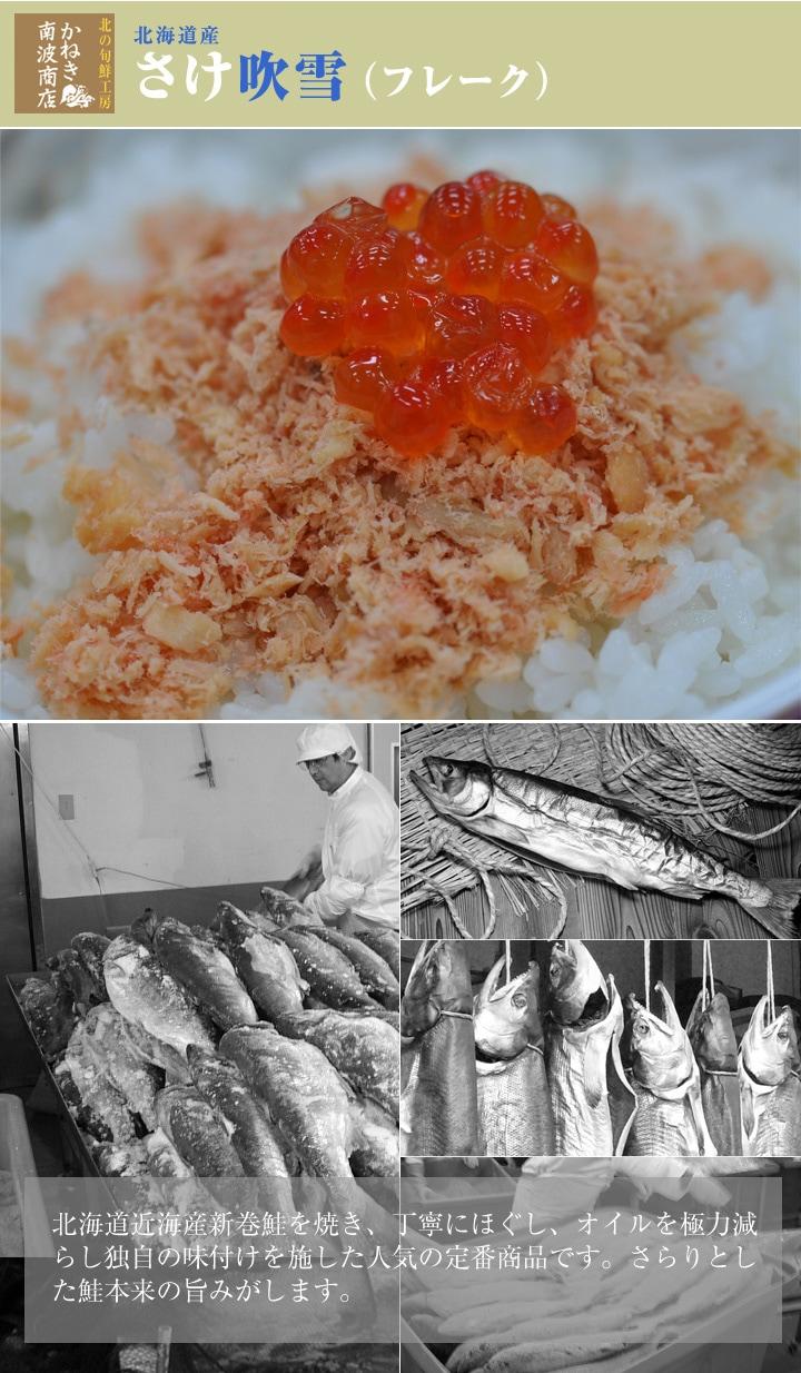 北海道近海産新巻鮭を焼き、丁寧にほぐし、独自の味付けをした人気の定番商品です。鮭本来の旨みがします。 王道こそのこだわり。