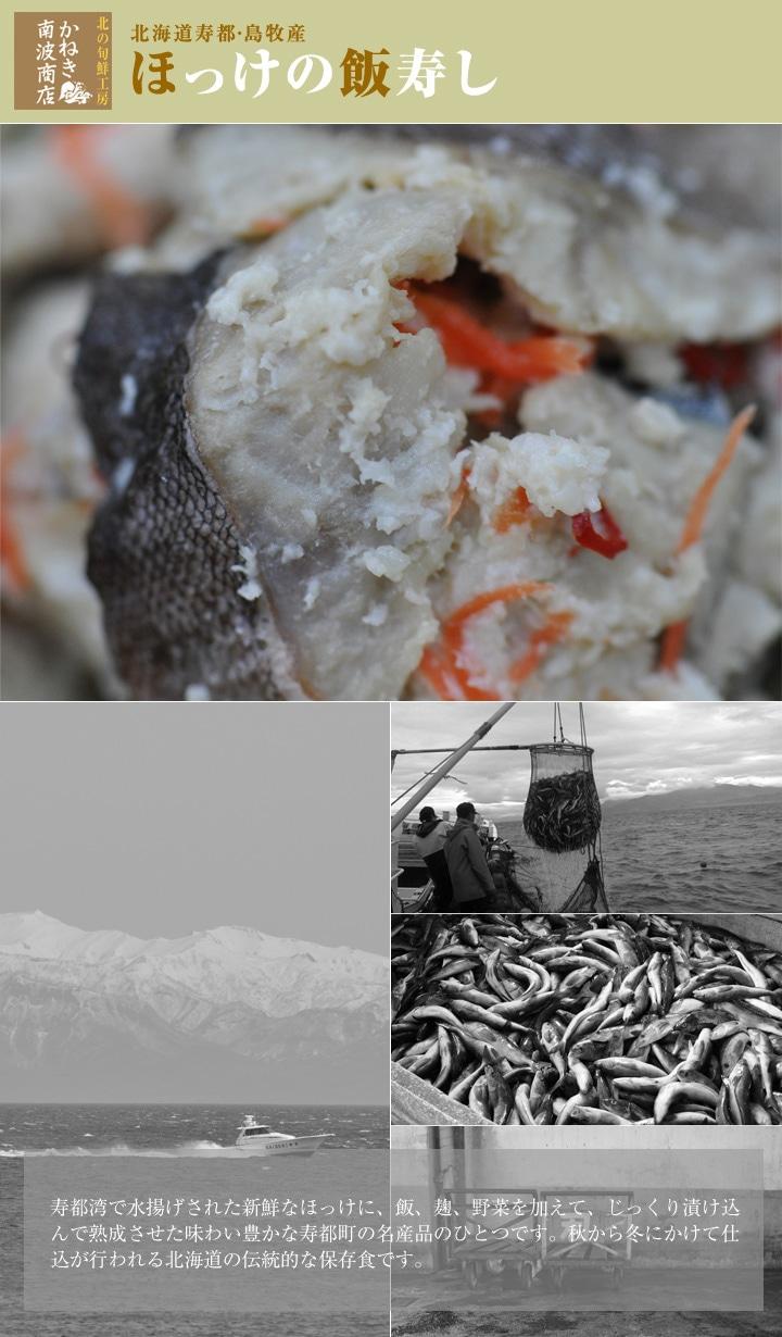 寿都湾で水揚げされた新鮮なほっけに、飯、麹、野菜を加えて、じっくり漬け込んで熟成させた味わい豊かな寿都町の名産品のひとつです。秋から冬にかけて仕込が行われる北海道の伝統的な保存食です。蝦夷伝統の美味を味わう。