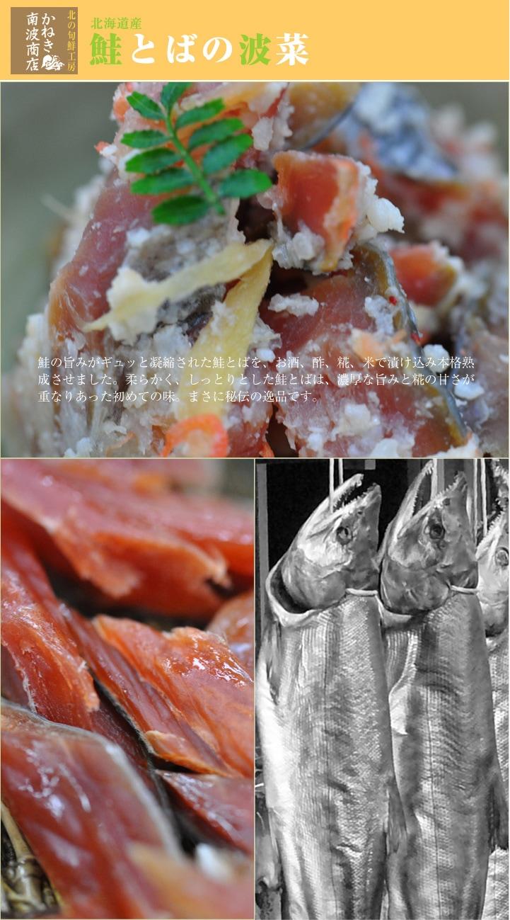 鮭の旨みがギュッと凝縮された鮭とばを、お酒、酢、糀、米で漬け込み本格熟成させました。柔らかく、しっとりとした鮭とばは、濃厚な旨みと糀の甘さが重なりあった初めての味。まさに秘伝の逸品です。新・美味。