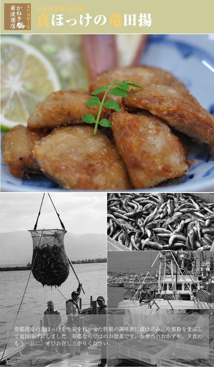 寿都湾産の真ほっけを生姜を利かせた特製の調味液に漬け込み、片栗粉をまぶして竜田揚げにしました。寿都の家庭の味です。