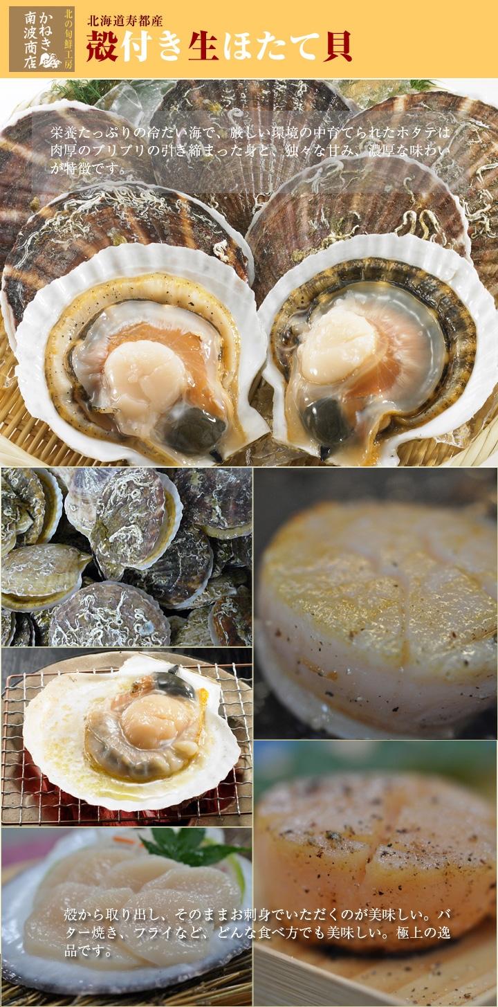 栄養たっぷりの冷たい海で、厳しい環境の中育てられたホタテは、 肉厚のプリプリの引き締まった身と、独々な甘み、濃厚な味わいが特徴です。