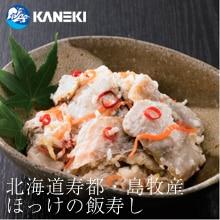 北海道寿都・島牧産 ほっけの飯寿し