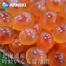 北海道産 吟粒いくら醤油漬
