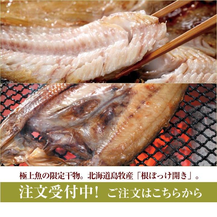 極上魚。北海道島牧産 根ぼっけ開き。