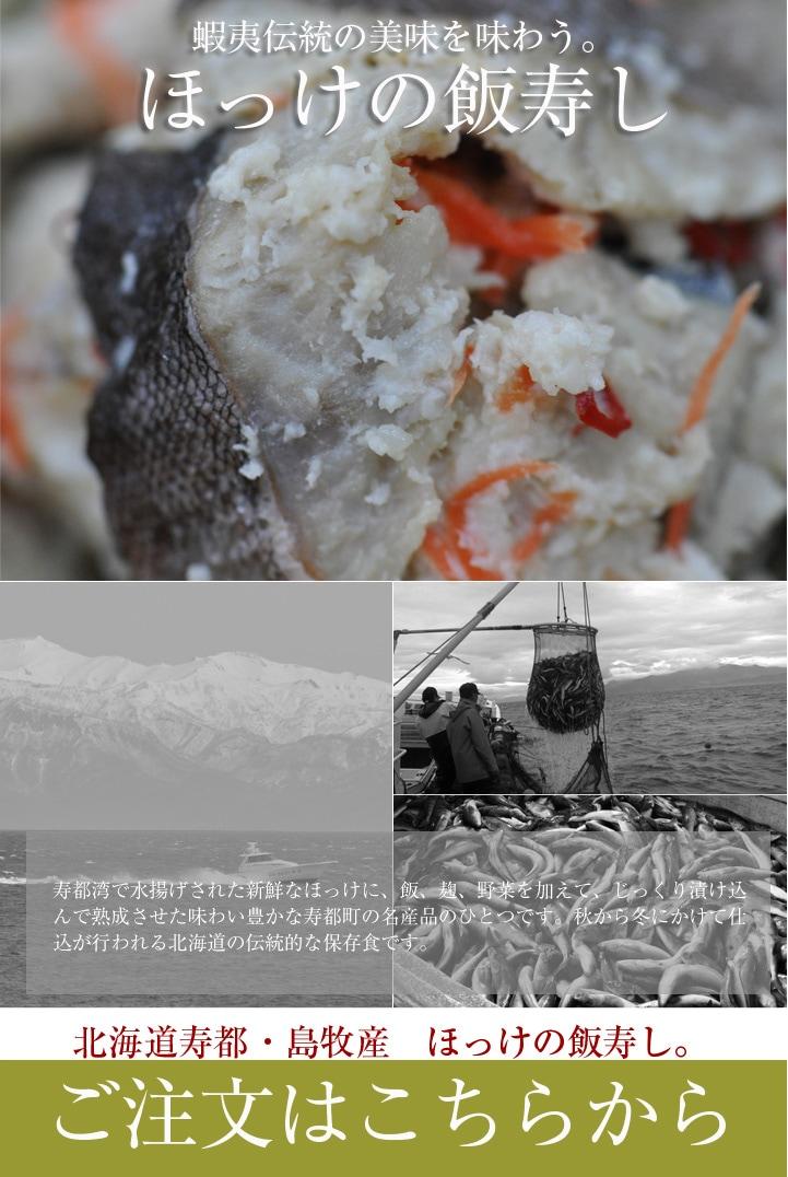 蝦夷伝統の美味を味わう。北海道寿都・島牧産 ほっけの飯寿し。