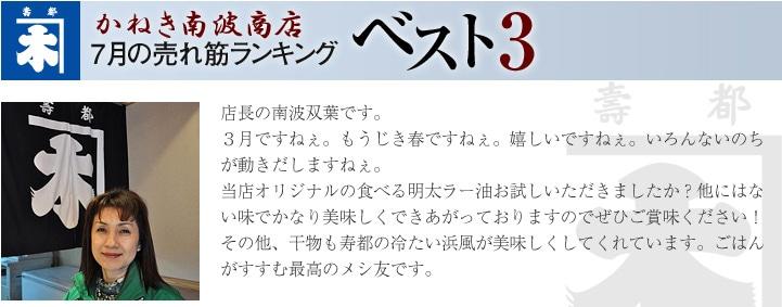 かねき南波商店 売れ筋ランキング!