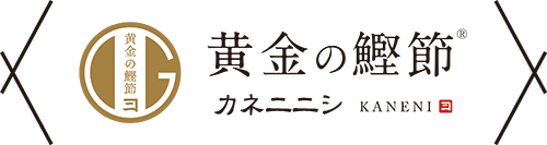 黄金の鰹節屋カネニニシ