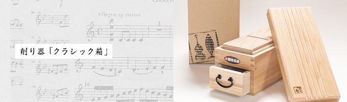 削り器「クラシック箱」
