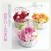 花とパールの宝石箱