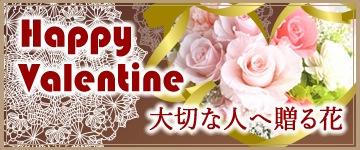 バレンタインデーのフラワーギフト