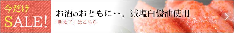 明太子セール!