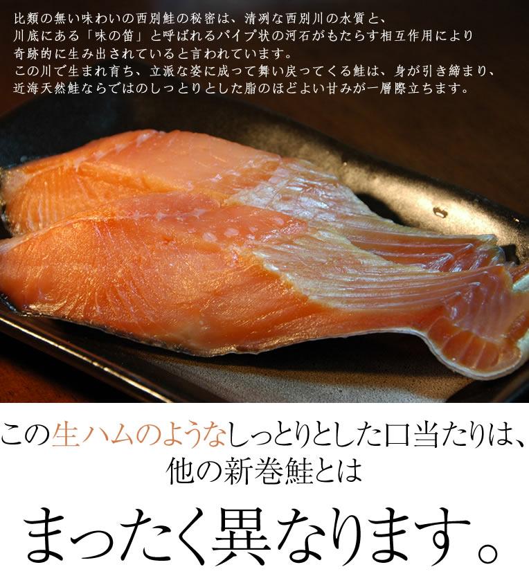 西別鮭寒風造り 極上特選品