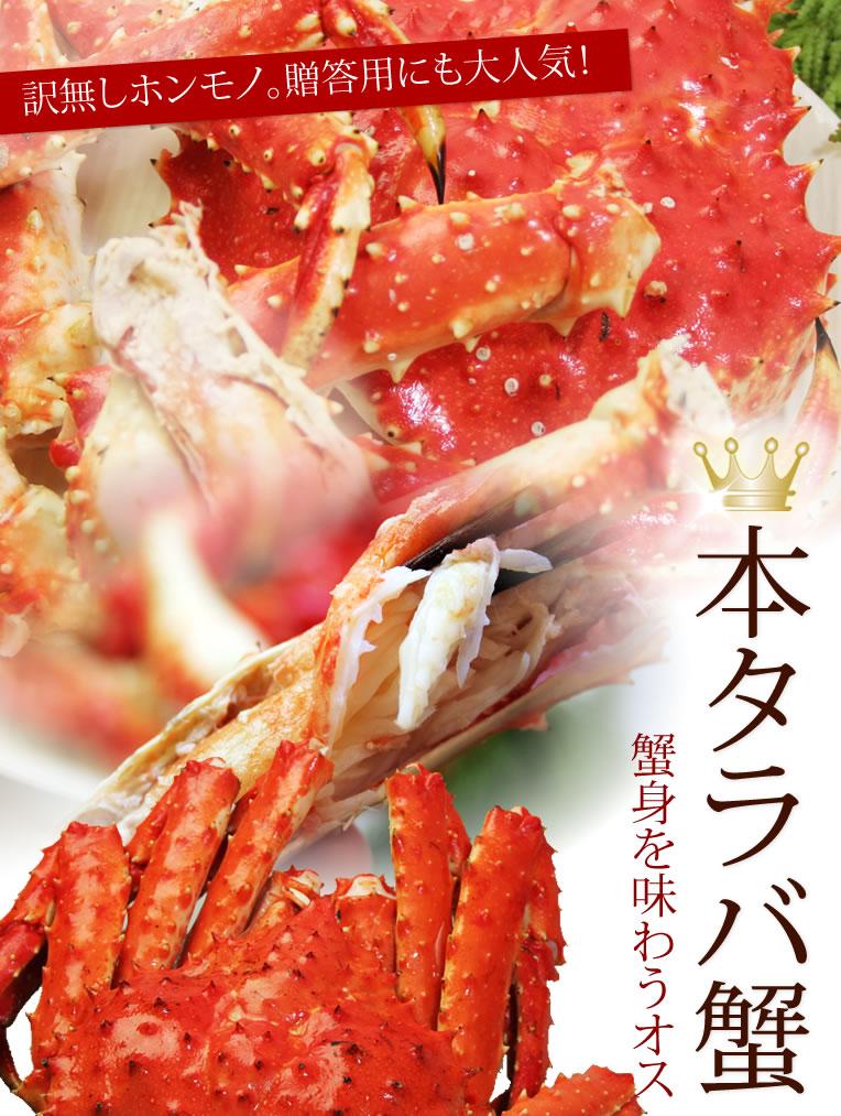 蟹の王様「たらば蟹」御贈答に大人気「本たらば蟹姿」です。北を代表する蟹の中でも「食べ応え重視」の本タラバ蟹、約4人でお腹いっぱいになるサイズです
