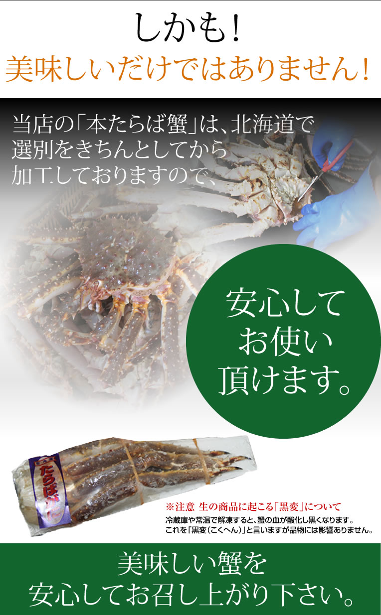 ただ、この際は味が落ちる可能性があります。サラダ、天ぷらなどなど、美味しい食べ方と言うより、美味しくタラバ蟹を召し上がれ。また、焼き蟹にする際は一度火が通ってありますので、焼きすぎないようにお気をつけください。☆食べ終えた後の処理方法:あの嫌な匂いは「こうやれば気にならない!」食べ終えた蟹の殻は「一度新聞紙などに包み」、ご自宅にある「ビニール袋を二重」にしてから「冷凍庫」に保管して「凍らせると」臭いがしません。生ごみを捨てる日を見計らって、当日捨ててください。