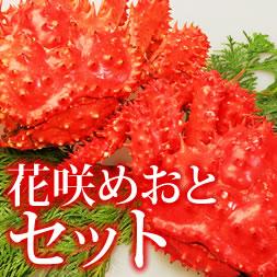 花咲蟹(オス・メス)夫婦めおとセット!内子と外子はクラブキャビアと呼ばれる高級珍味です。