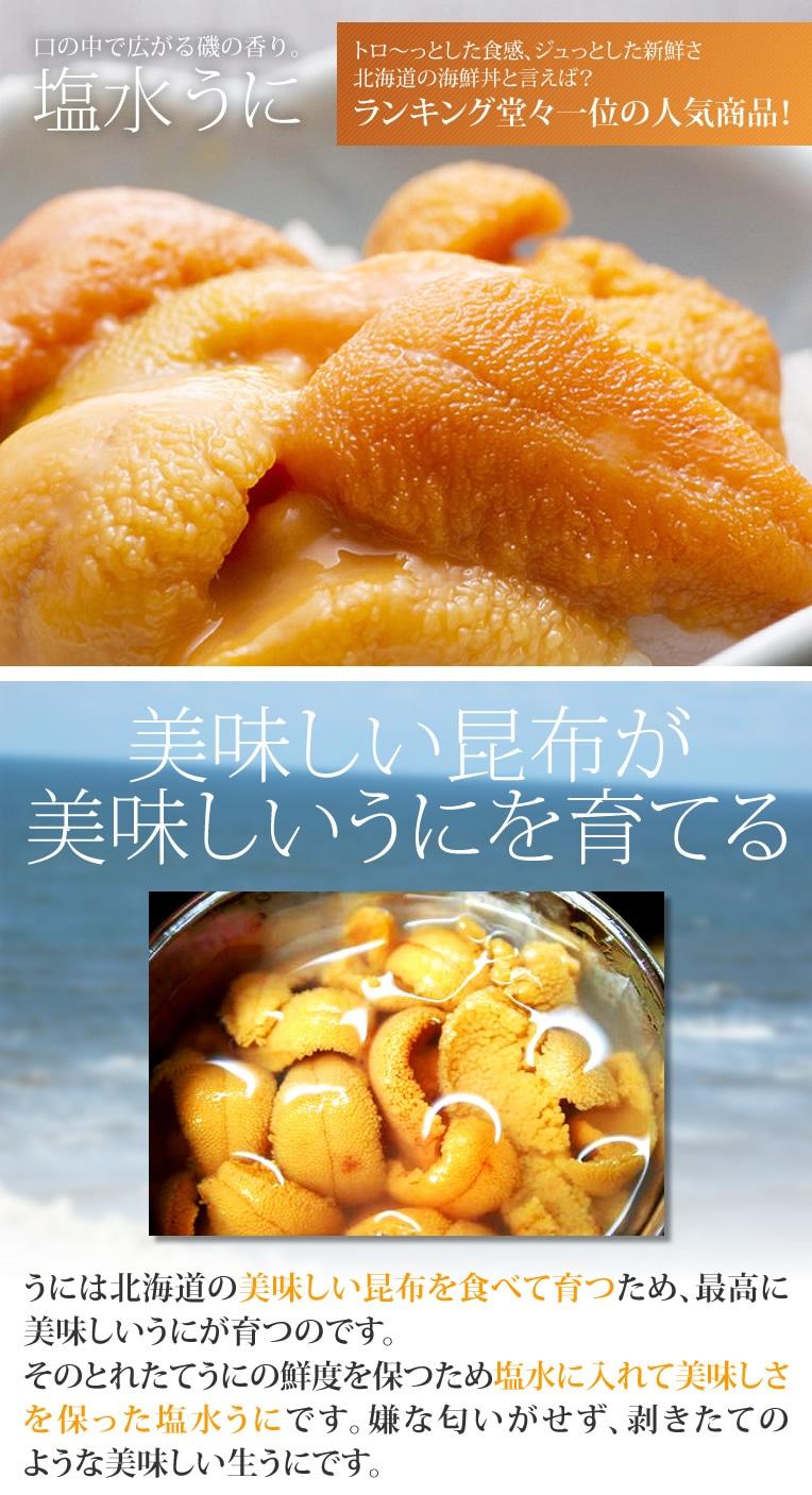 トロ〜ッとした食感、ジュっとした新鮮さ 北海道の海鮮丼と言えば?ランキング堂々一位の人気商品!塩水ウニ