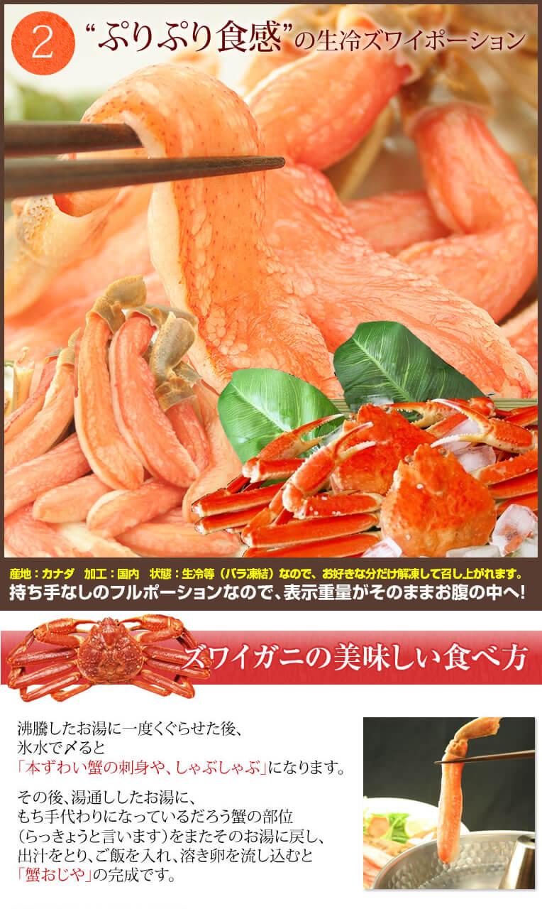 本ズワイ蟹&タラバのフルポーション