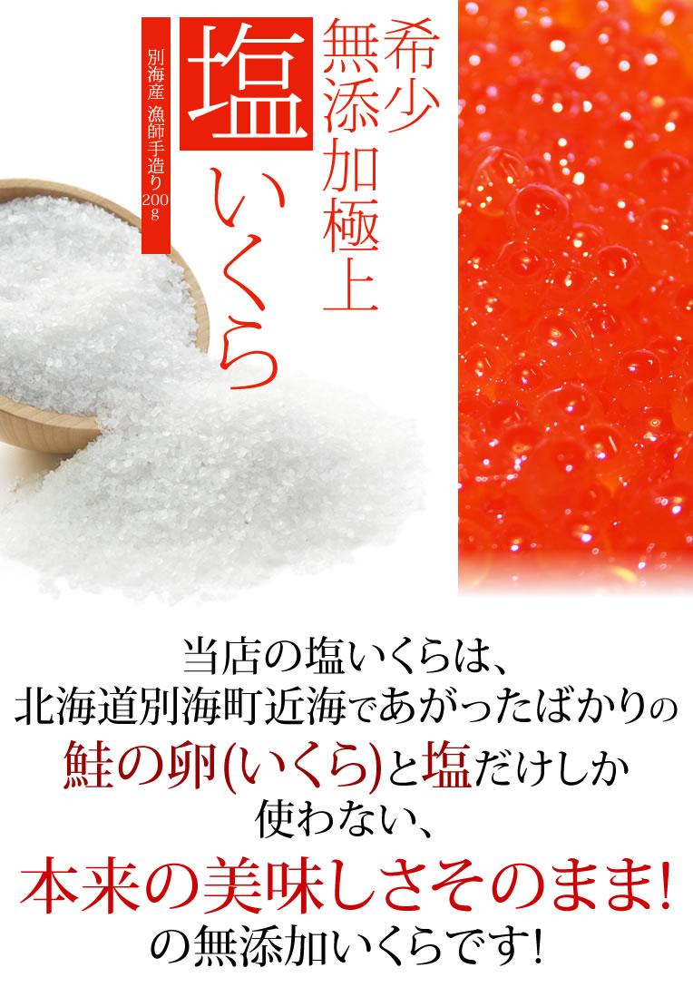 当店の塩いくらは、北海道別海町近海であがったばかりの極上鮭の卵(いくら)と昆布醤油のみを使った漁師さんお手製の、こだわり無添加いくらです!素材に自信があるので、余計な添加物・調味料などは一切使用しておりません。