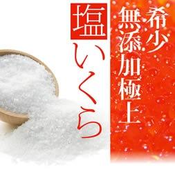 極上・別海町産の希少な無添加・塩いくら。提携漁師さんが1つ1つ丁寧に造った素朴で深い味わい