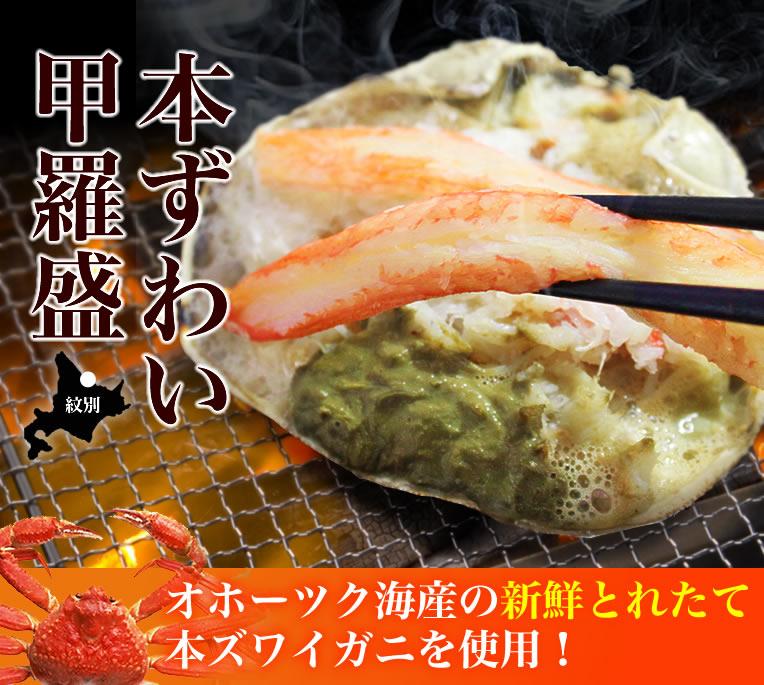 オホーツク海産の本ズワイガニ使用!