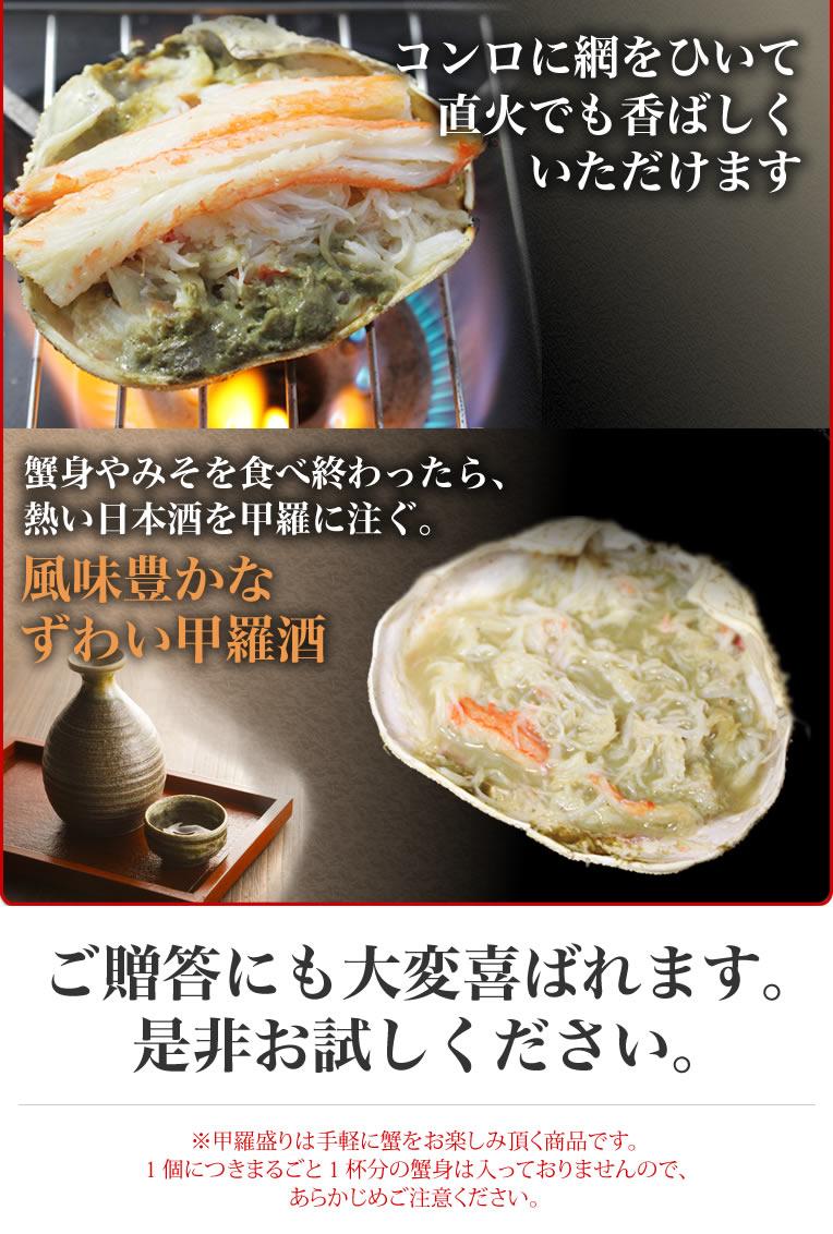 蟹身やみそを食べ終わったら、、熱〜〜い日本酒を甲羅に注いで風味豊かなずわい甲羅酒の出来上がり