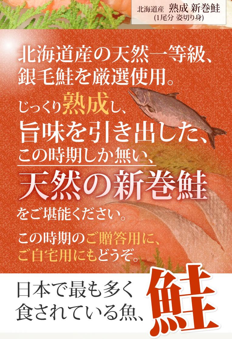 熟成新巻鮭 日本で最も多く食されている魚、鮭。バターソテーでいただくのもヨシ。あっさり焼き鮭でもヨシ。