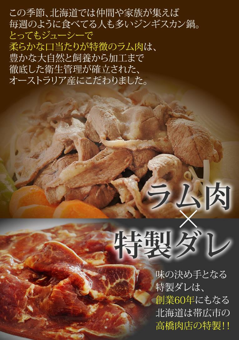 【北海道名物、専門店の味】特製味付けジンギスカン(500g) 【厳選生ラム肉使用】
