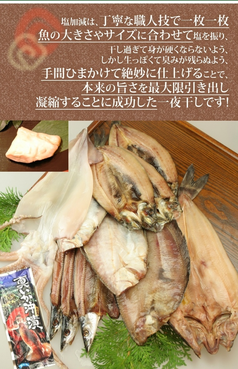 北海道を代表する美味しい魚たちを、こだわりの塩加減と干し加減で丁寧に一夜干しにしました!贈答にも、朝晩のご自宅用にも。絶品です。味噌漬け,金目鯛,ひもの,干物