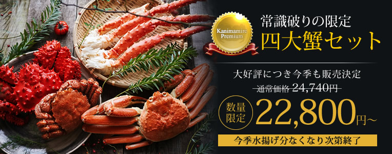 毛蟹、タラバ蟹、ズワイ蟹、花咲蟹を一度に食べ比べ