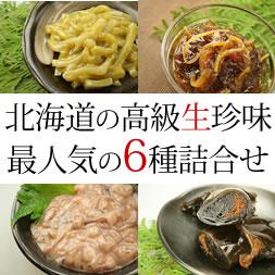 北海道の人気生珍味を贅沢に詰め合わせ