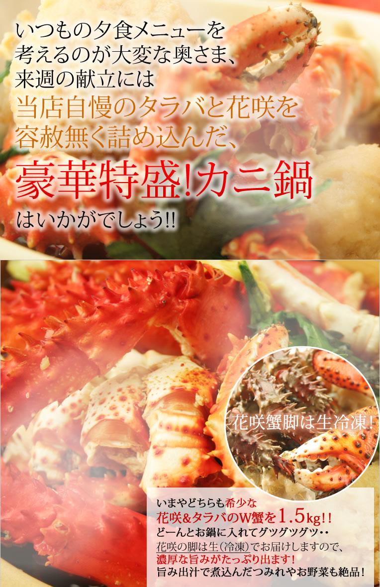 豪華特盛!蟹鍋セット