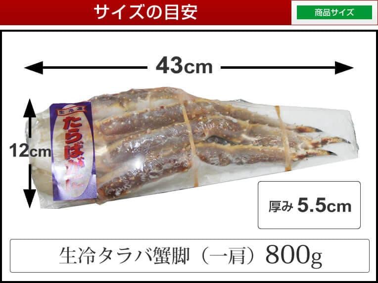 生タラバ蟹脚