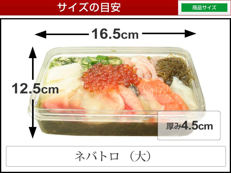 ネバトロ海鮮丼