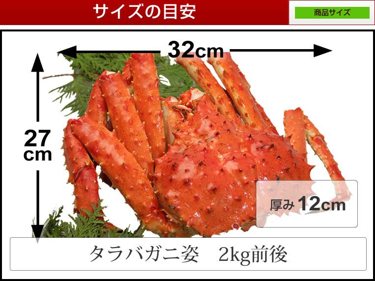 タラバ蟹2kg