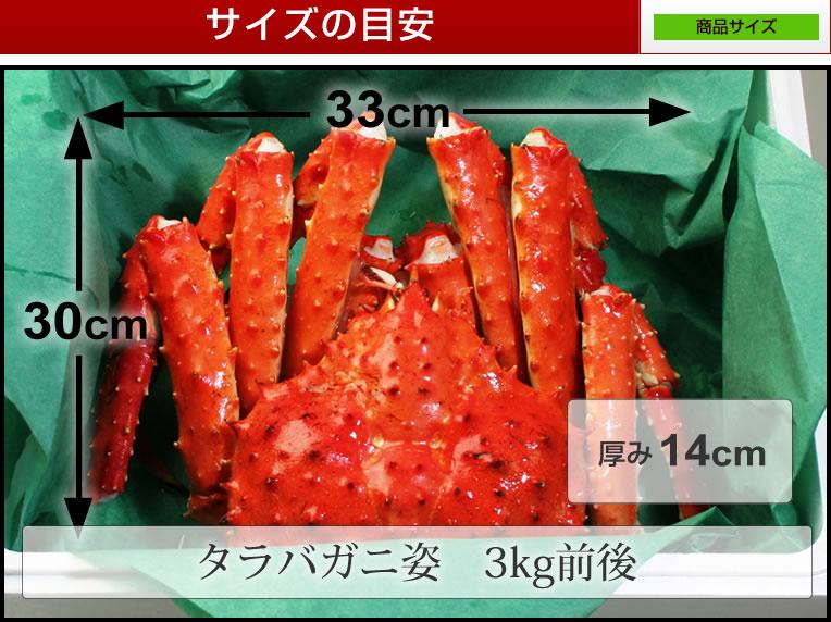 タラバ蟹3kg