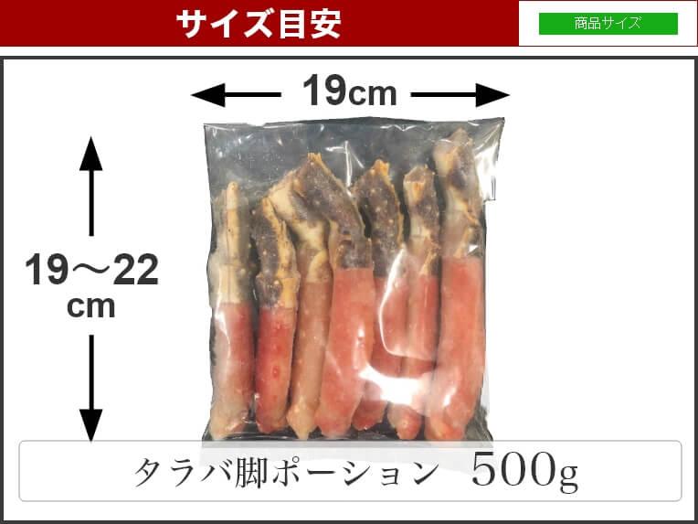 タラバ蟹脚ポーション