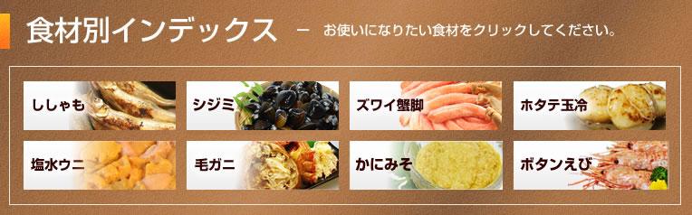 食材別インデックス