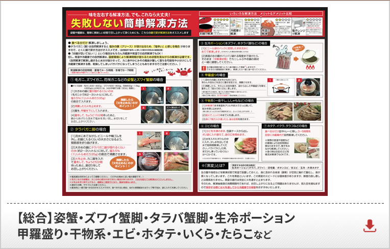 かにまみれ-解凍方法PDFダウンロード