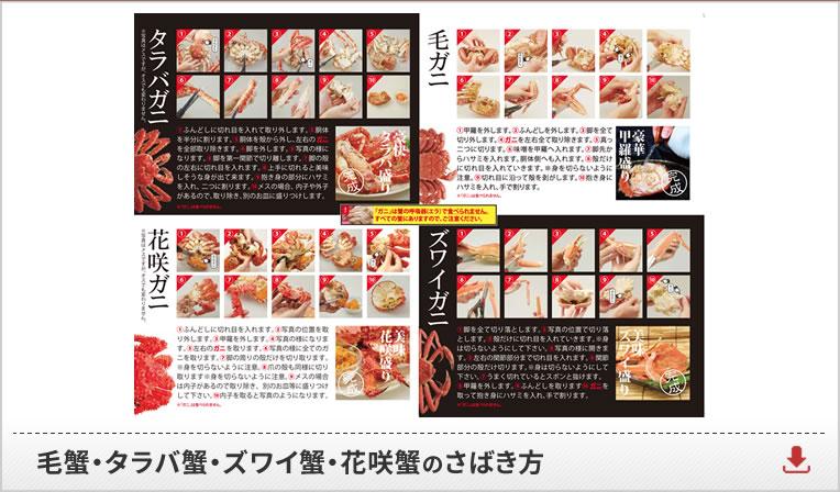 かにまみれ-四大蟹さばき方PDFダウンロード