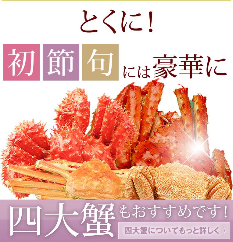 かにまみれ-ひな祭り特集