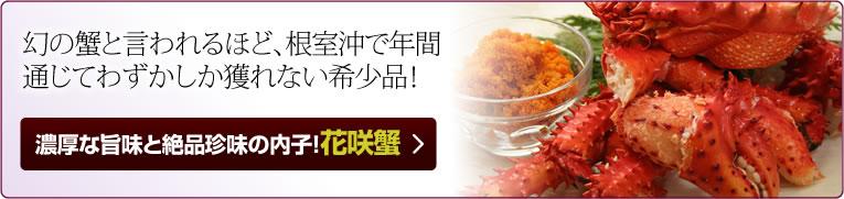 かにまみれ-敬老の日特集-花咲蟹