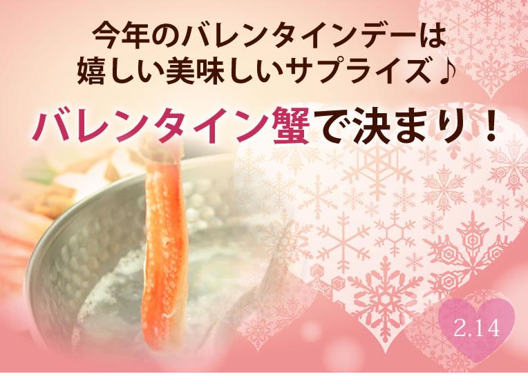 バレンタインズワイ蟹