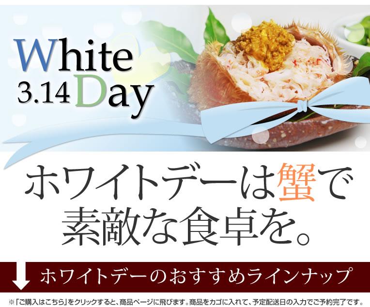 かにまみれ-ホワイトデー特集